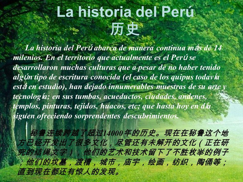 La historia del Perú 历史