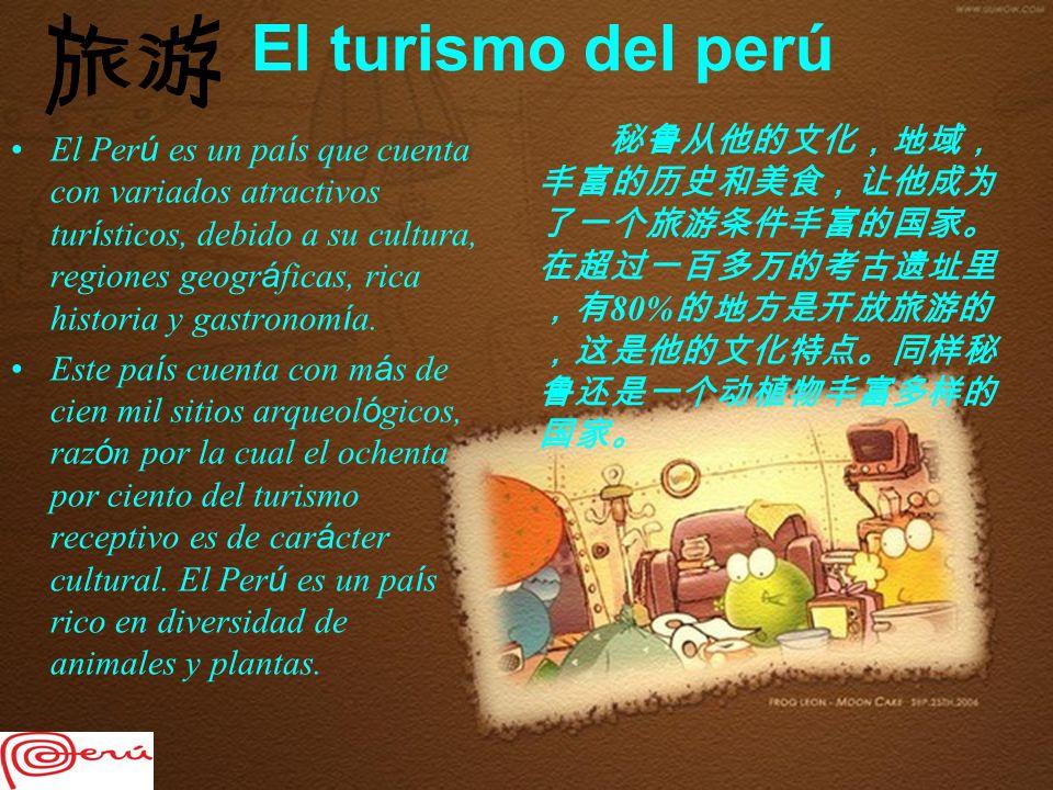 El turismo del perú旅游. 秘鲁从他的文化,地域,丰富的历史和美食,让他成为了一个旅游条件丰富的国家。在超过一百多万的考古遗址里,有80%的地方是开放旅游的,这是他的文化特点。同样秘鲁还是一个动植物丰富多样的国家。