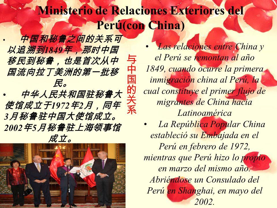 Ministerio de Relaciones Exteriores del Perú(con China)