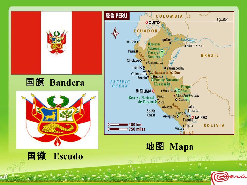 国旗 Bandera 地图 Mapa 国徽 Escudo
