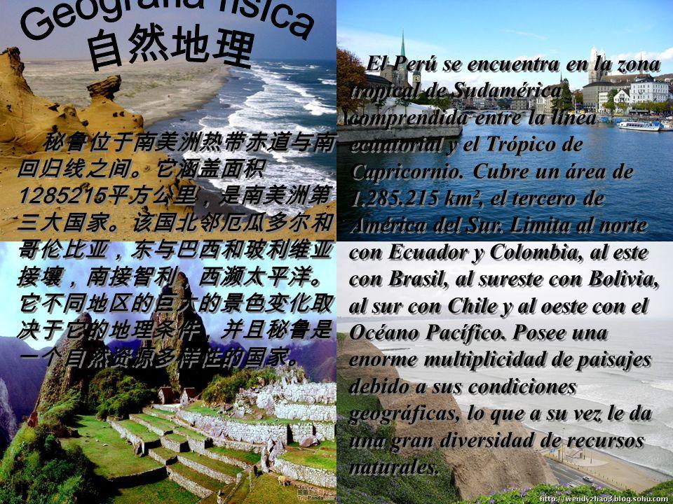 El Perú se encuentra en la zona tropical de Sudamérica comprendida entre la línea ecuatorial y el Trópico de Capricornio. Cubre un área de 1.285.215 km², el tercero de América del Sur. Limita al norte con Ecuador y Colombia, al este con Brasil, al sureste con Bolivia, al sur con Chile y al oeste con el Océano Pacífico. Posee una enorme multiplicidad de paisajes debido a sus condiciones geográficas, lo que a su vez le da una gran diversidad de recursos naturales.