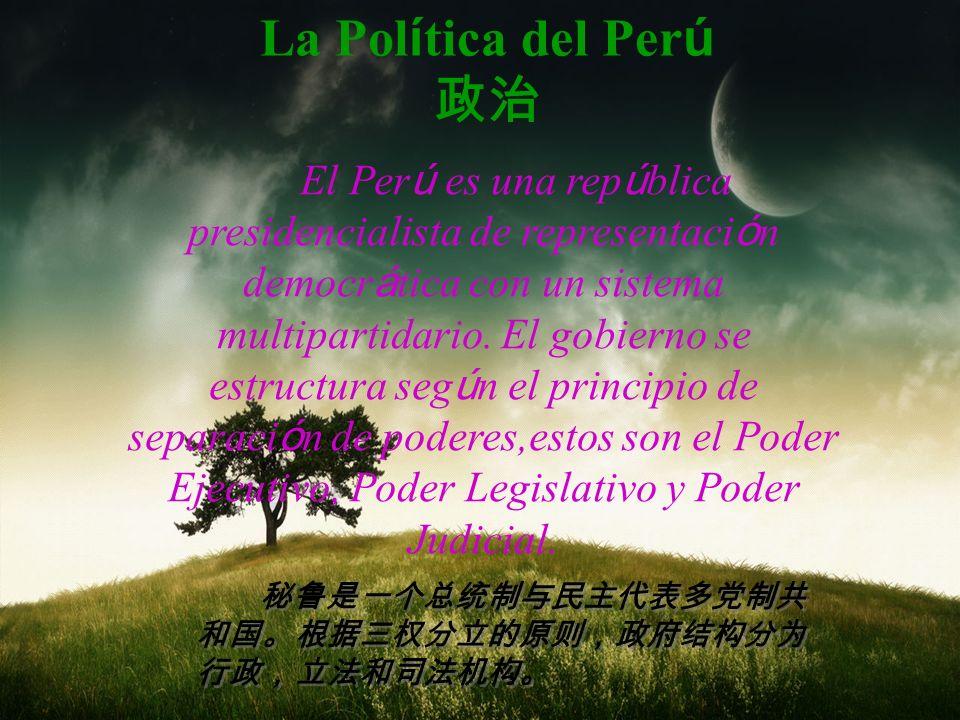 La Política del Perú 政治