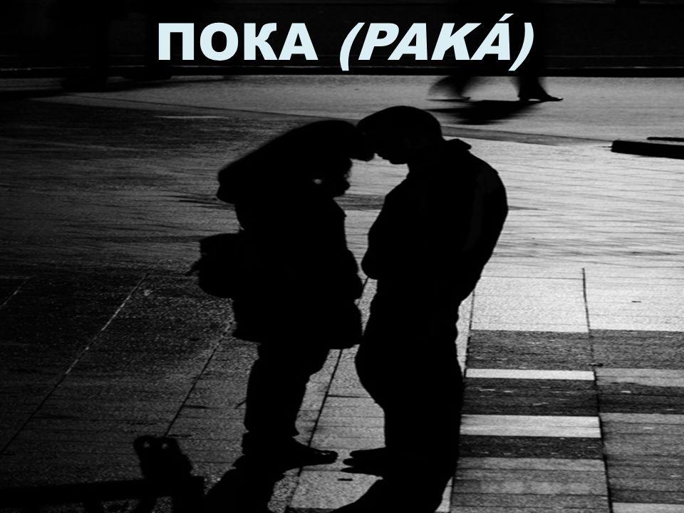 ПОКА (PAKÁ)