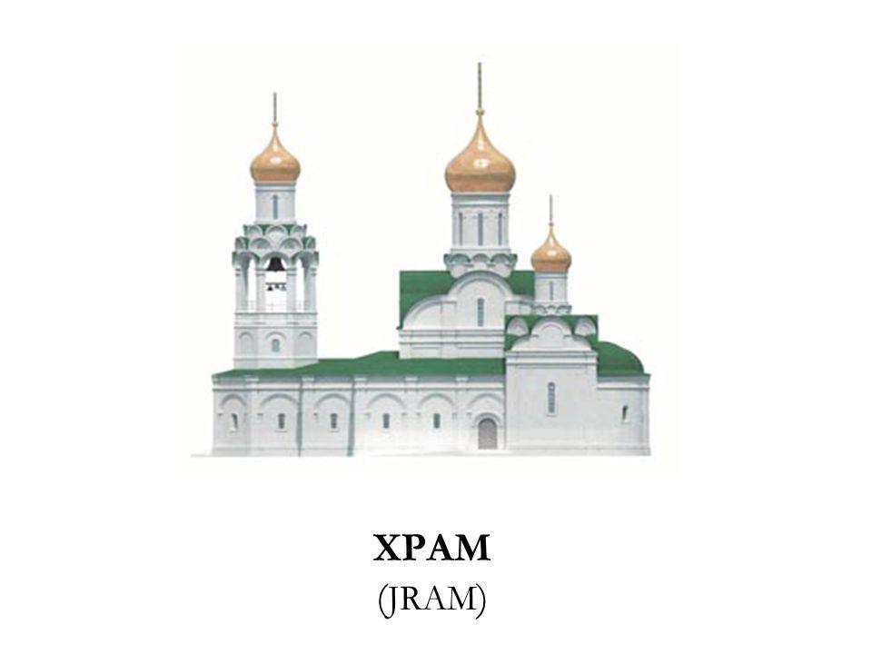 ХРАМ (JRAM)