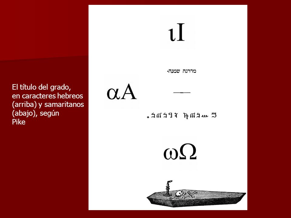 El título del grado, en caracteres hebreos (arriba) y samaritanos (abajo), según Pike