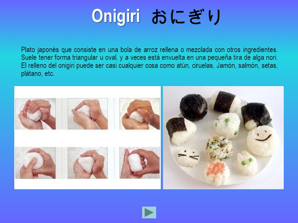 Onigiri おにぎり.