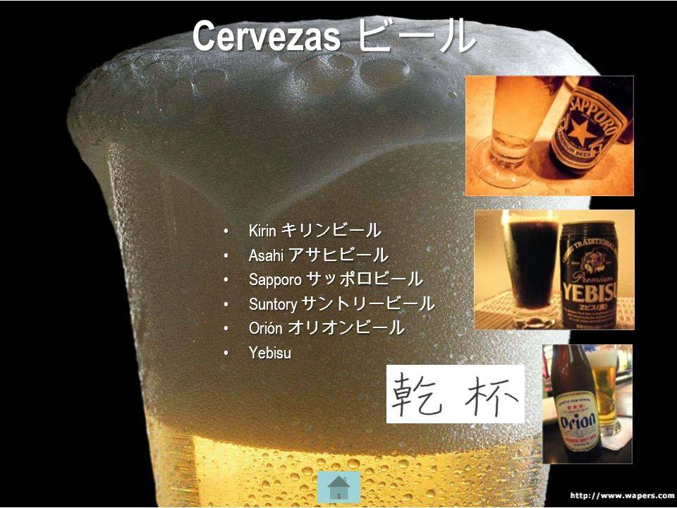 Cervezas ビール Kirin キリンビール Asahi アサヒビール Sapporo サッポロビール