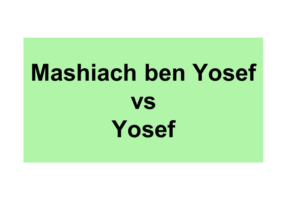 Mashiach ben Yosef vs Yosef