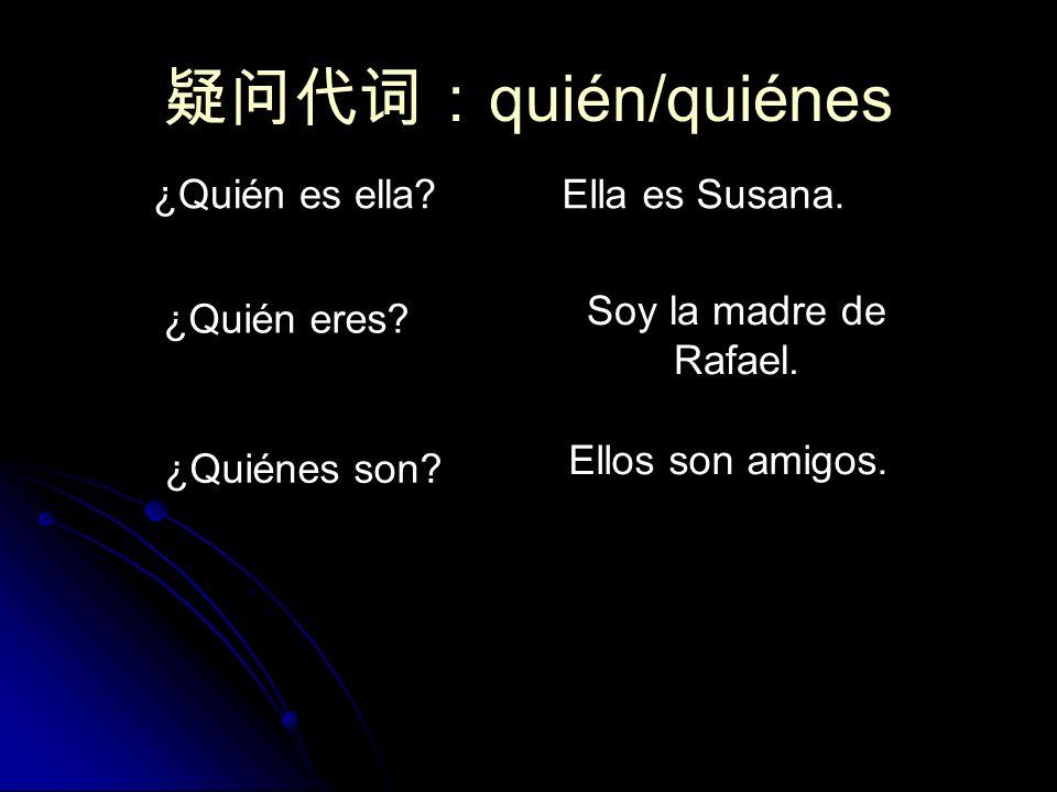 疑问代词:quién/quiénes ¿Quién es ella Ella es Susana.