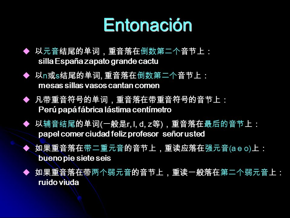 Entonación 以元音结尾的单词,重音落在倒数第二个音节上: silla España zapato grande cactu
