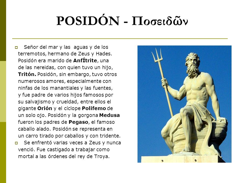 POSIDÓN - Ποσειδῶν Señor del mar y las aguas y de los
