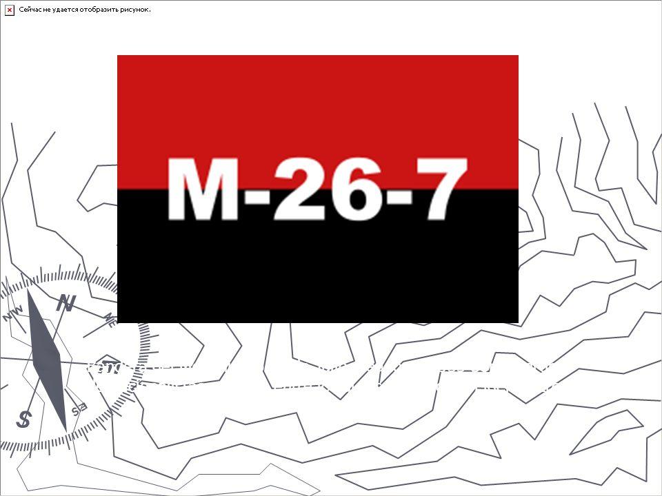 Bandera del Movimiento 26 de Julio creado en 1955 por un grupo