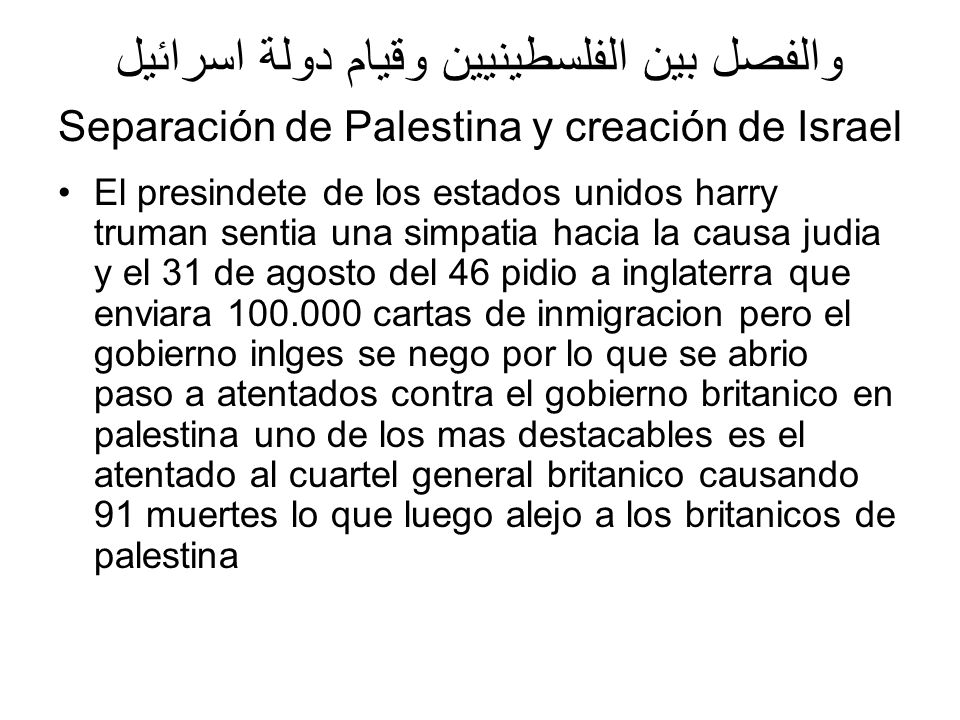 والفصل بين الفلسطينيين وقيام دولة اسرائيل Separación de Palestina y creación de Israel