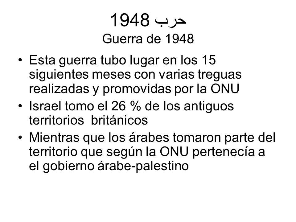 حرب 1948 Guerra de 1948 Esta guerra tubo lugar en los 15 siguientes meses con varias treguas realizadas y promovidas por la ONU.