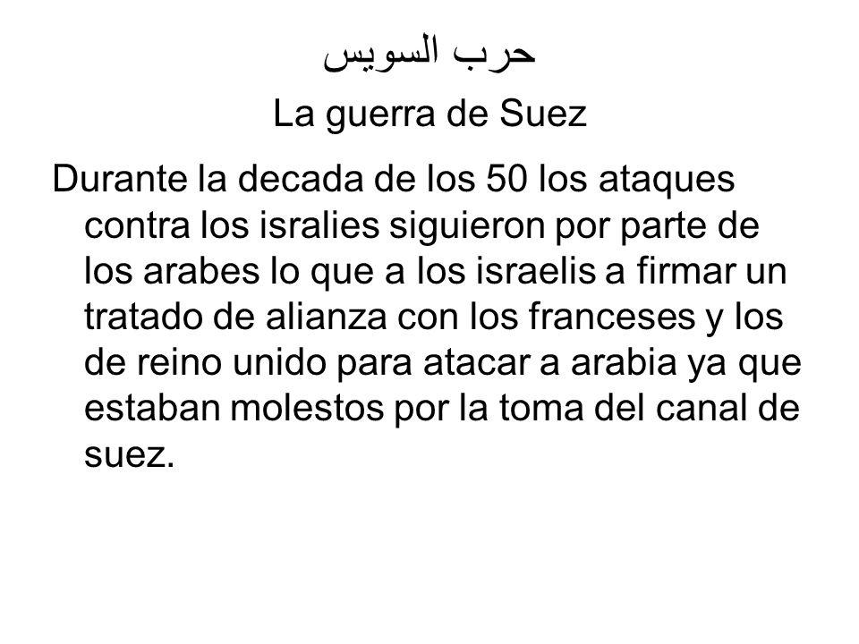 حرب السويس La guerra de Suez
