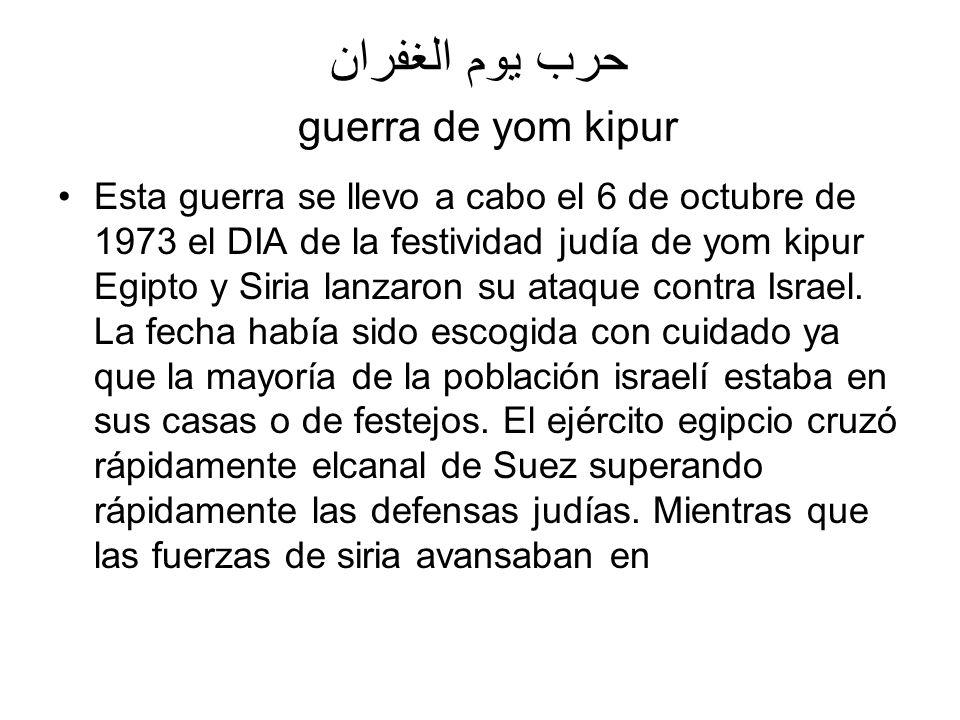 حرب يوم الغفران guerra de yom kipur