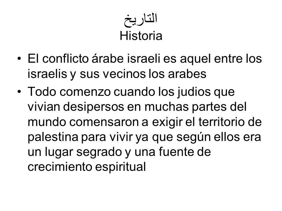 التاريخ Historia El conflicto árabe israeli es aquel entre los israelis y sus vecinos los arabes.