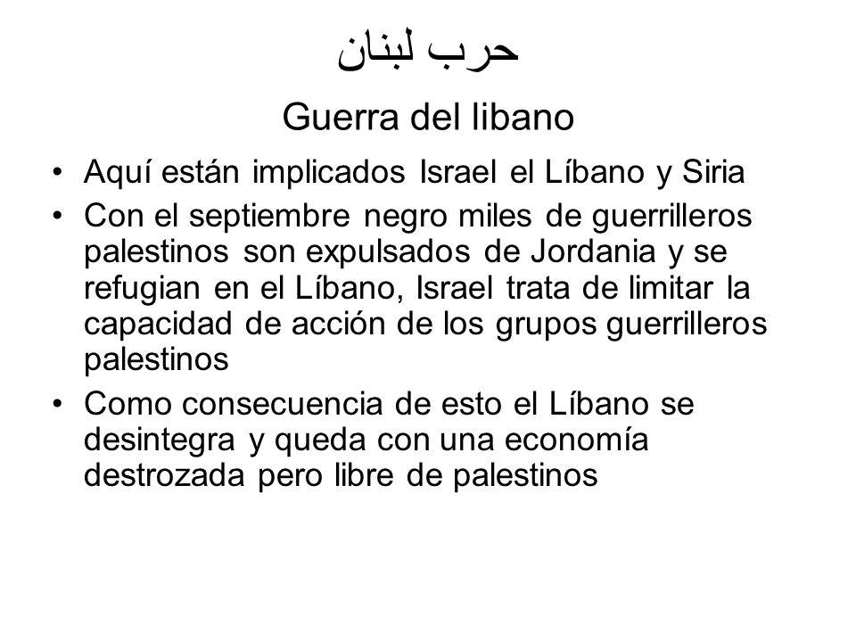 حرب لبنان Guerra del libano