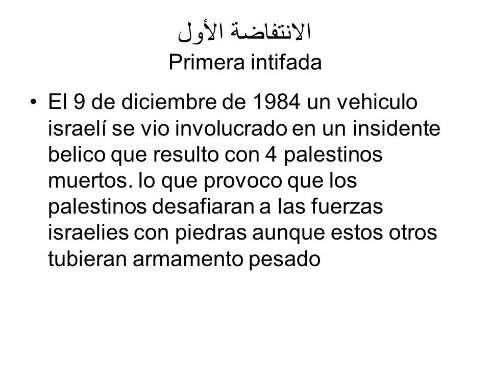 الانتفاضة الأول Primera intifada