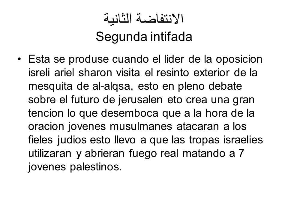 الانتفاضة الثانية Segunda intifada