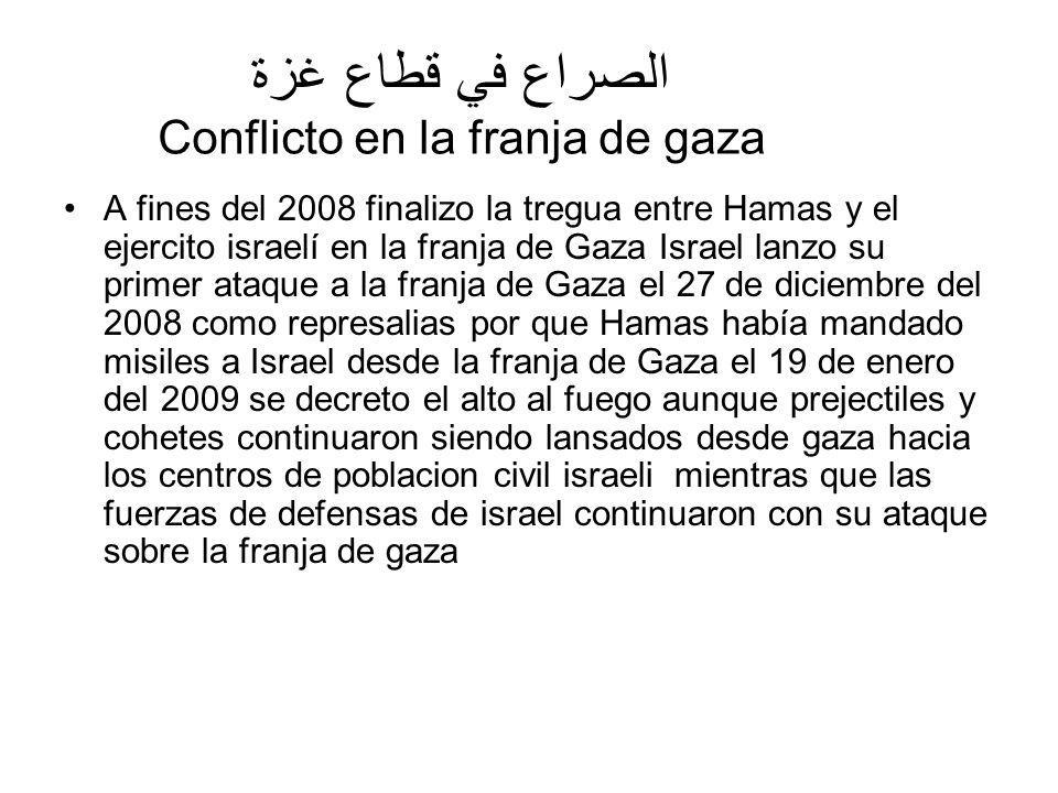 الصراع في قطاع غزة Conflicto en la franja de gaza
