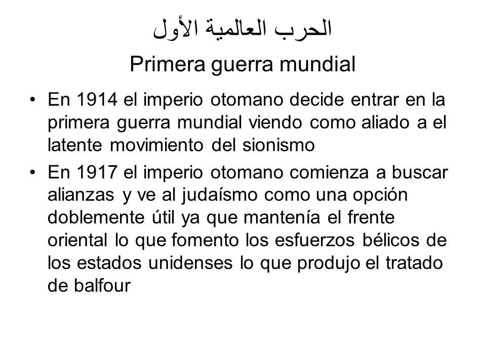 الحرب العالمية الأول Primera guerra mundial
