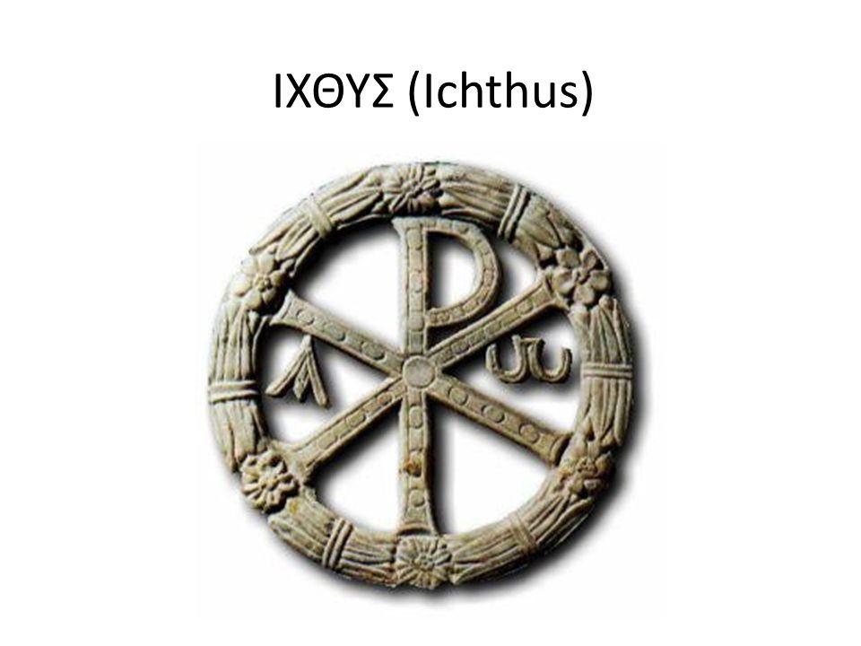 ΙΧΘΥΣ (Ichthus)