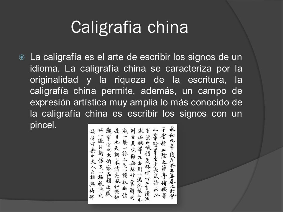Caligrafia china