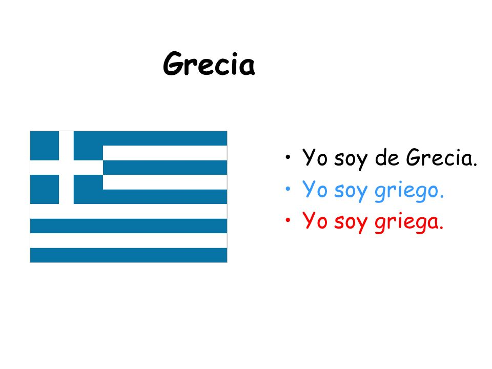 Grecia Yo soy de Grecia. Yo soy griego. Yo soy griega.