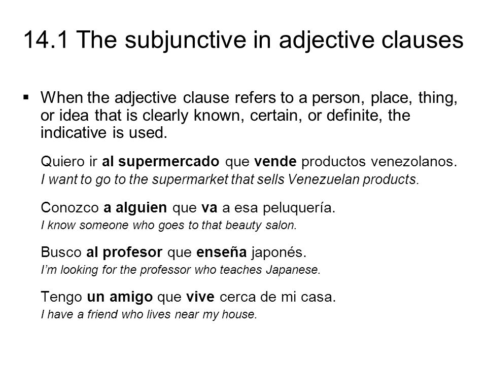 When the adjective clause refers to a person, place, thing, or idea that is clearly known, certain, or definite, the indicative is used.