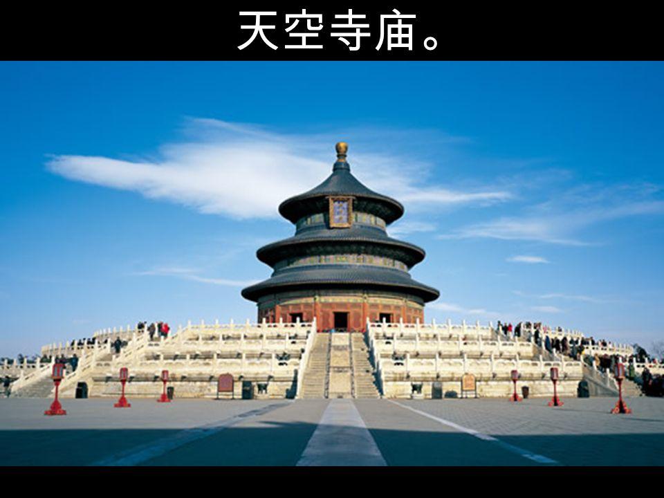 天空寺庙。