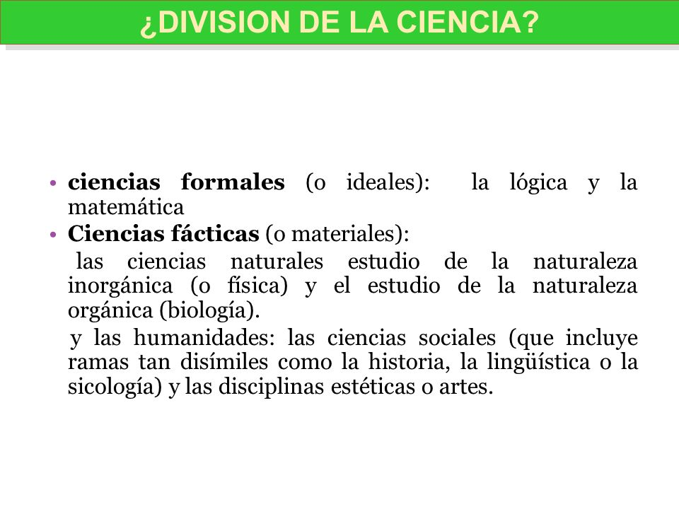 ¿DIVISION DE LA CIENCIA