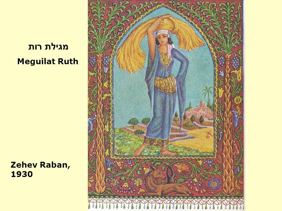מגילת רות Meguilat Ruth Zehev Raban, 1930