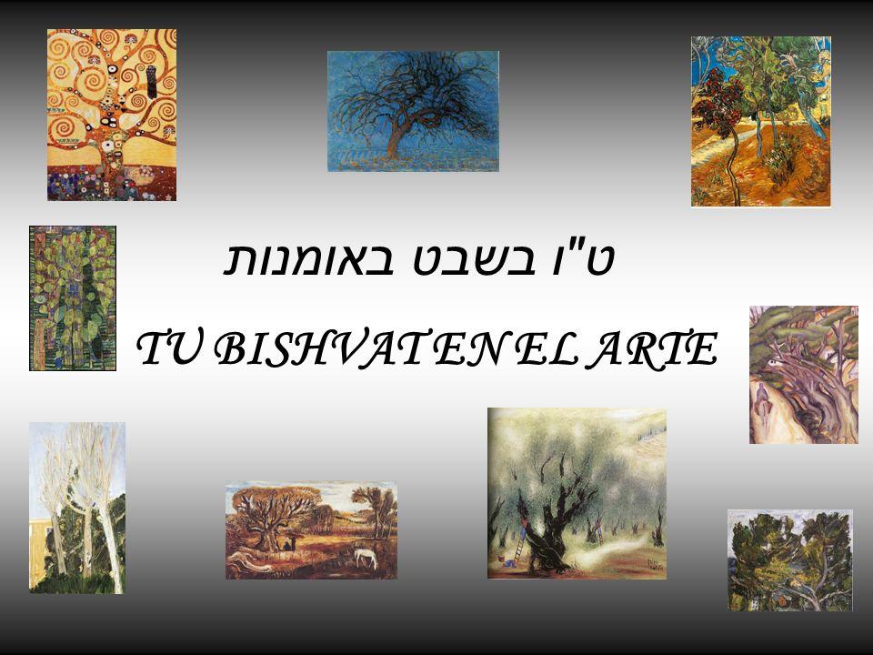 ט ו בשבט באומנות TU BISHVAT EN EL ARTE