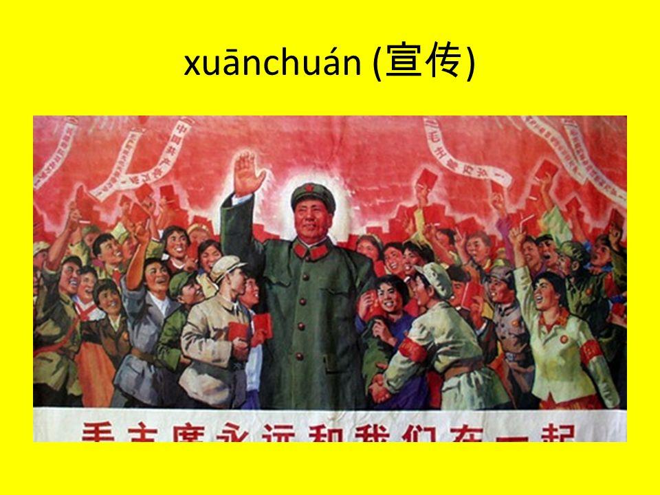 xuānchuán (宣传)