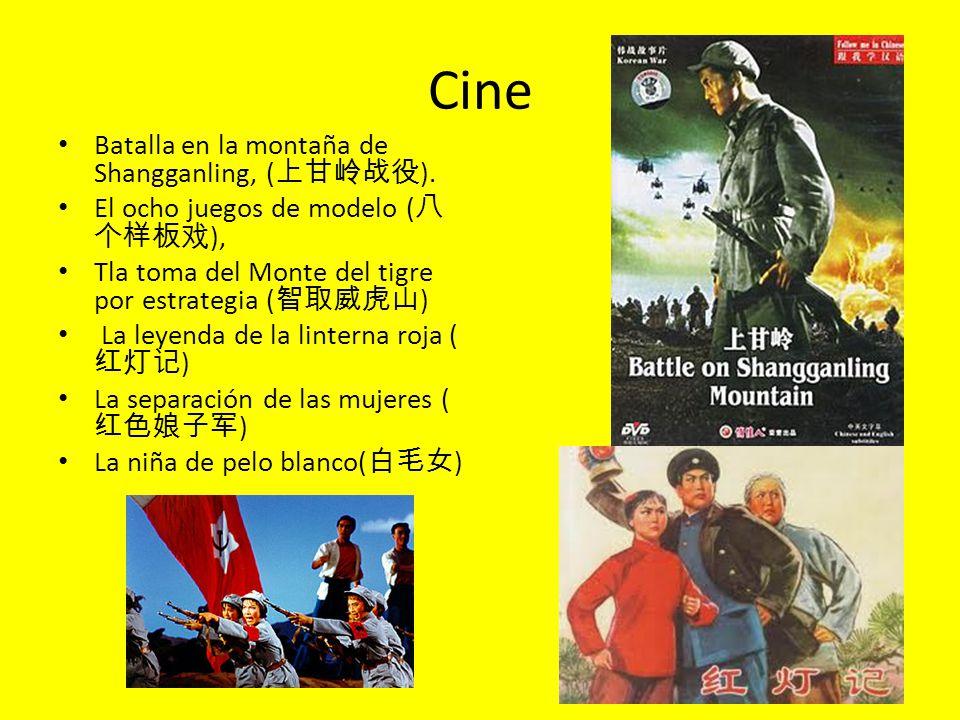 Cine Batalla en la montaña de Shangganling, (上甘岭战役).