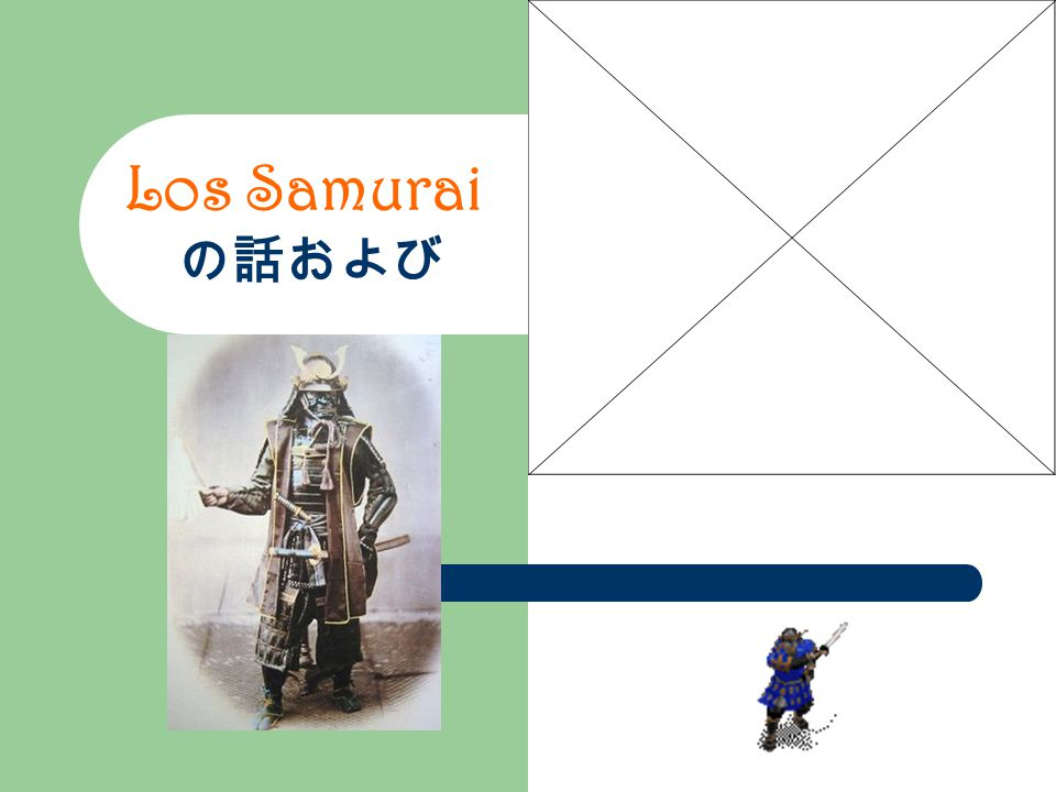 Los Samurai の話および
