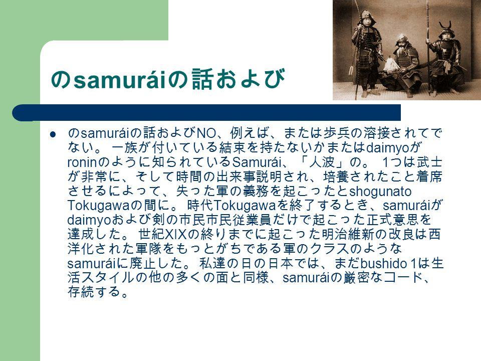 のsamuráiの話および