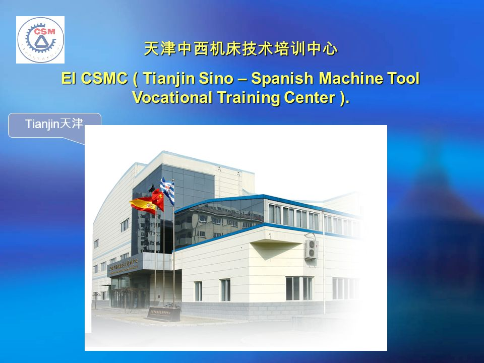 天津中西机床技术培训中心 El CSMC ( Tianjin Sino – Spanish Machine Tool Vocational Training Center ). Tianjin天津