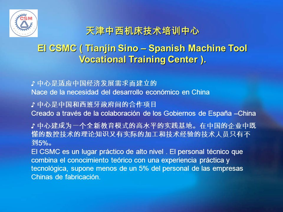 天津中西机床技术培训中心 El CSMC ( Tianjin Sino – Spanish Machine Tool Vocational Training Center ).