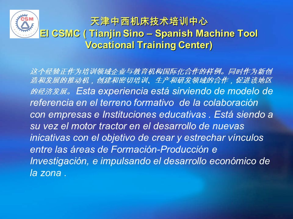 天津中西机床技术培训中心 El CSMC ( Tianjin Sino – Spanish Machine Tool Vocational Training Center)