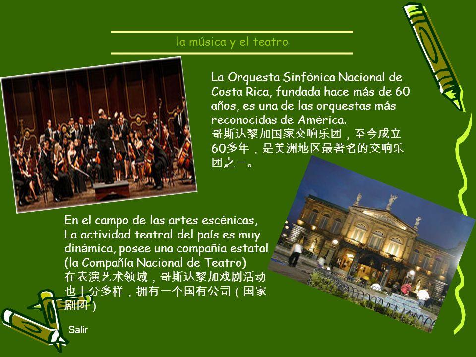 哥斯达黎加国家交响乐团,至今成立60多年,是美洲地区最著名的交响乐团之一。