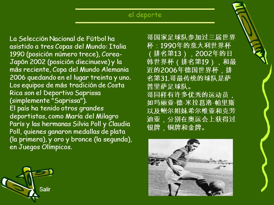 哥同样有许多优秀的运动员,如玛丽亚·德·米拉葛洛·帕里斯以及鲍尔姐妹希尔维亚和克劳迪亚,分别在奥运会上获得过银牌,铜牌和金牌。