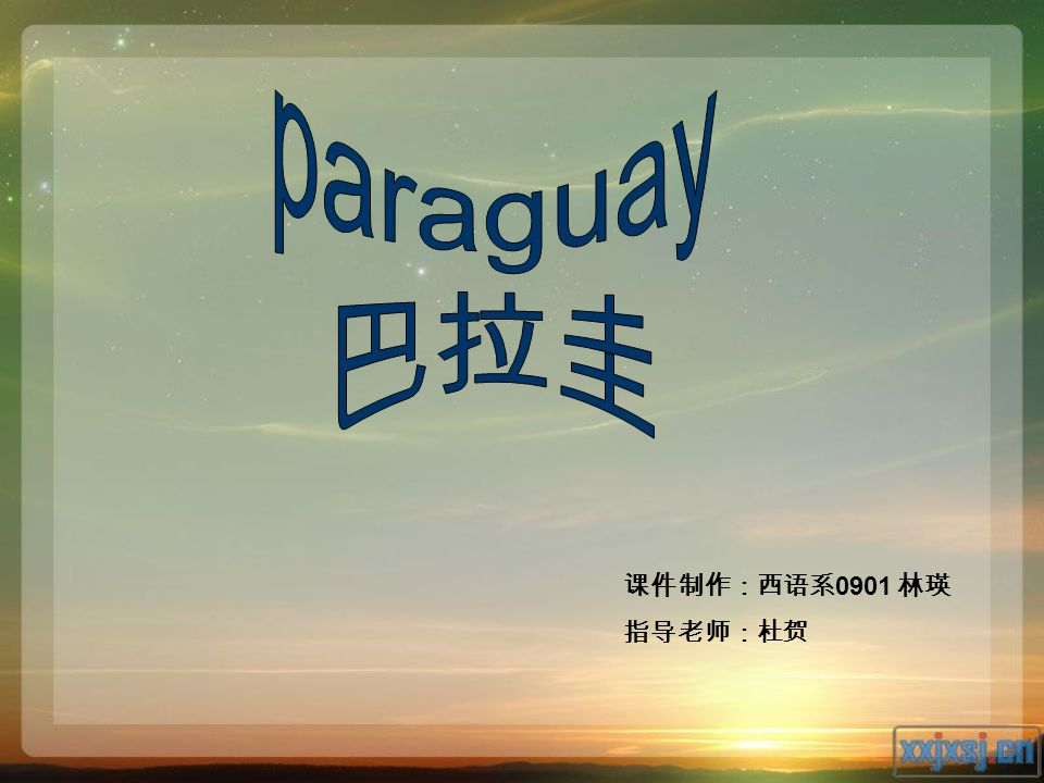 paraguay 巴拉圭 课件制作:西语系0901 林瑛 指导老师:杜贺