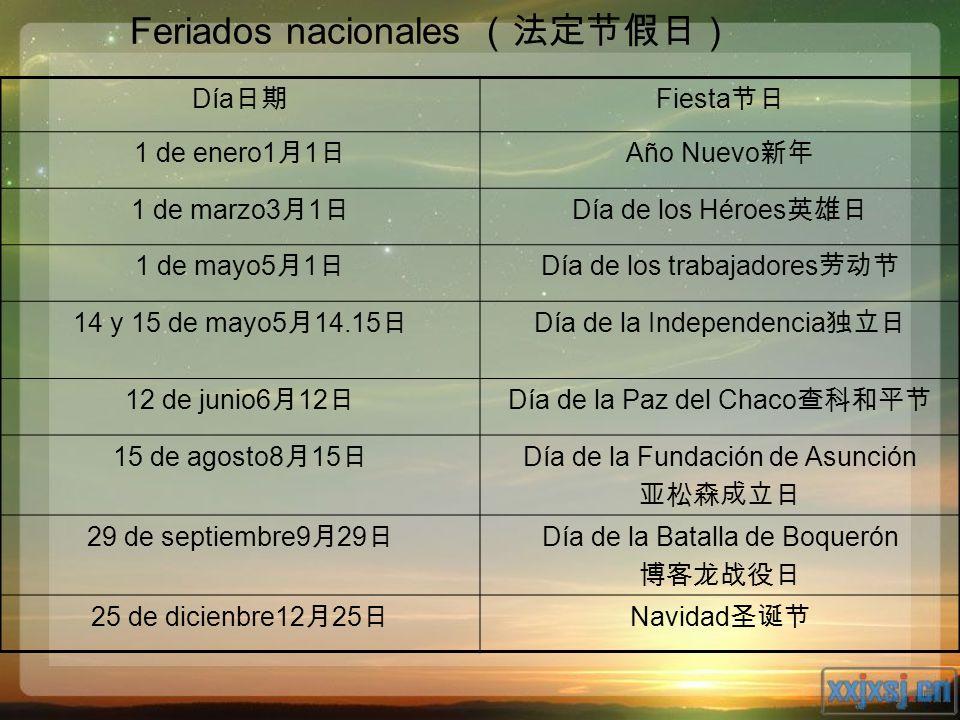 Feriados nacionales (法定节假日)