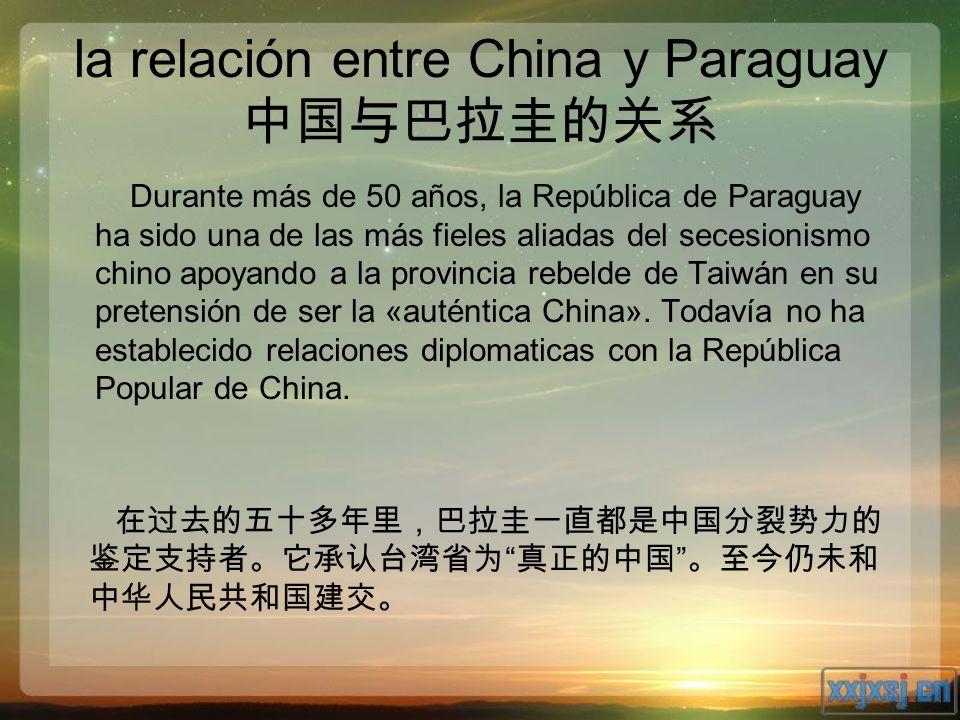 la relación entre China y Paraguay 中国与巴拉圭的关系