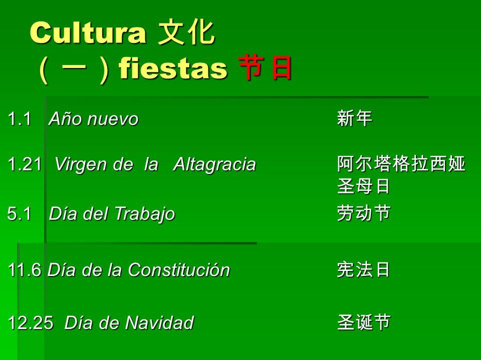 Cultura 文化 (一)fiestas 节日