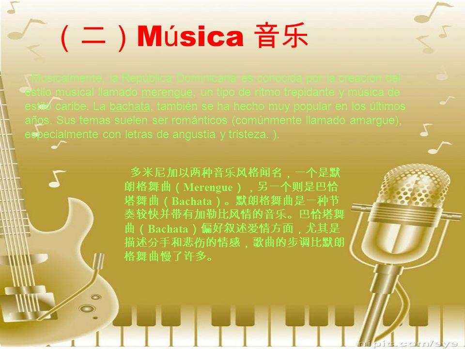 (二)Música 音乐