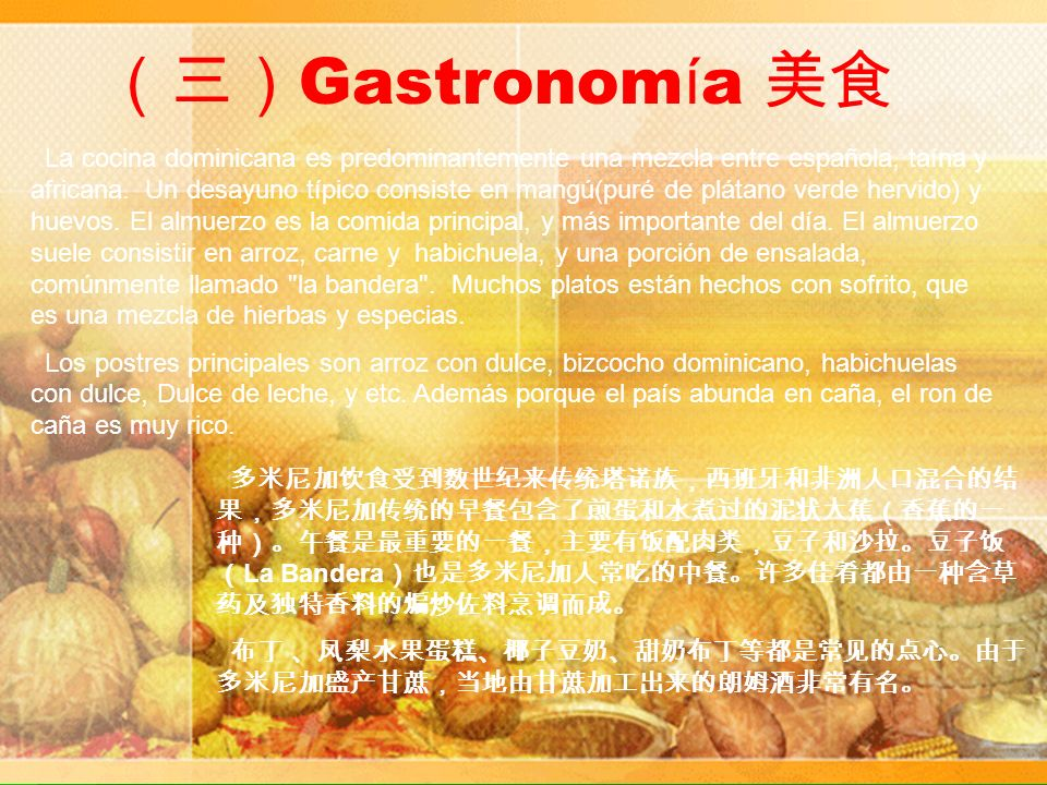 (三)Gastronomía 美食