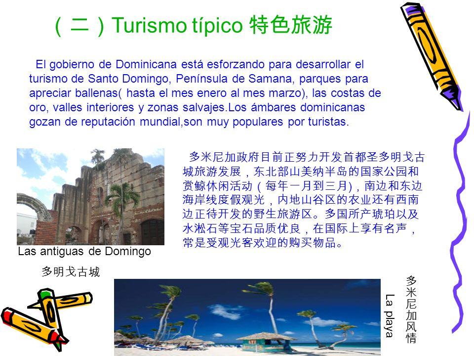 (二)Turismo típico 特色旅游